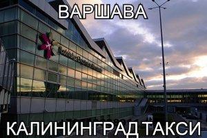 Такси Калининград Варшава трансфер